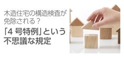 木造住宅の構造検査が 免除される?「4号特例」という 不思議な規定