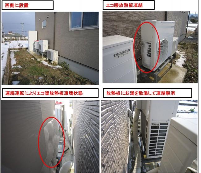 28.2.20注意事項(ヒートポンプ式室外機の凍結) (2)