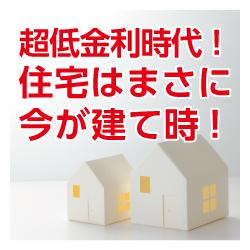 超低金利時代!住宅はまさに今が買い時!