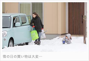 雪の日の買い物は大変…
