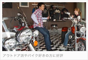 アウトドア派やバイク好きの方に好評