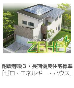 長期優良住宅住宅・耐震等級3標準 ゼロエネルギー住宅(ZEH)