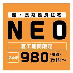超・長期優良住宅NEO