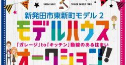新発田市東新町モデル2  7/1〜オークション開催!!!