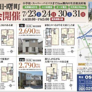 0720新潟情報(亀田)