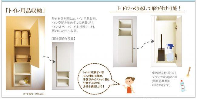 トイレ収納2