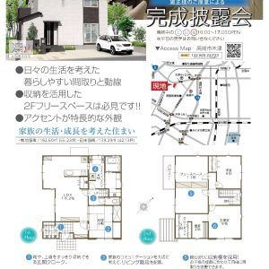 2016.8中田邸モデル案内シート