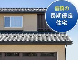 信頼の長期優良住宅