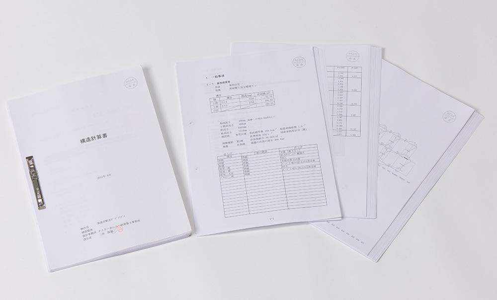 【構造計算書】