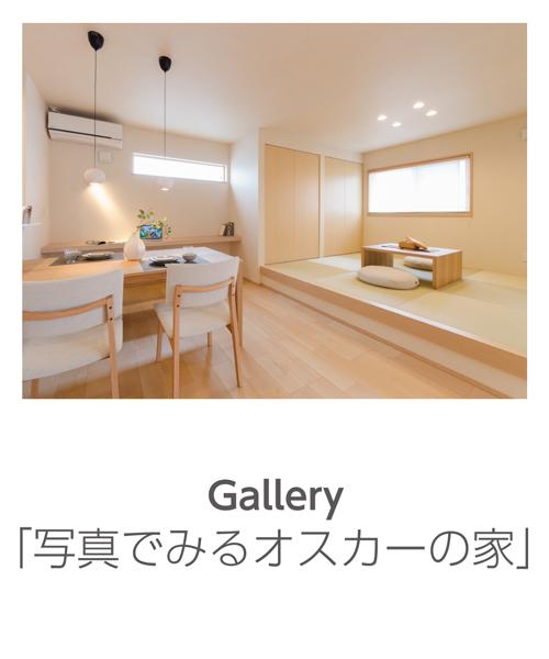 写真で見るオスカーの家ギャラリー