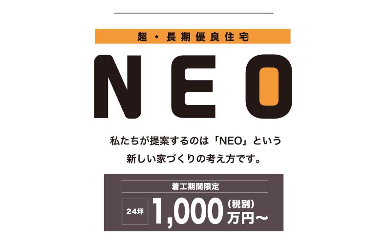 NEO(ネオ)
