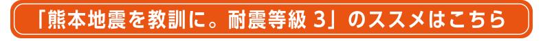 「熊本地震を教訓に。耐震等級3」のススメはこちら