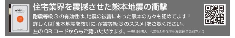 耐震等級3の有効性は、地震の被害にあった熊本の方々も認めてます!詳しくは「熊本地震を教訓に。耐震等級3のススメ」をご覧ください。左のQRコードよりご覧いただけます。