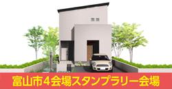 【2/11(土)〜】富山市二口町 スタンプラリー見学会 10:00〜17:00