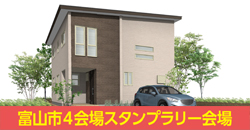 【2/25(土)〜】富山市大町 スタンプラリー見学会 10:00〜17:00