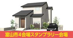 【2/11(土)〜】富山市新庄 スタンプラリー見学会 10:00〜17:00