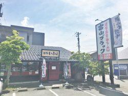 オスカーホームの社員が選ぶ、富山県射水市の美味しいお店「麺屋いろは本店」