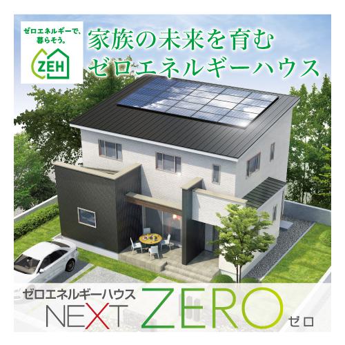 ゼロエネルギーハウス ZEH   NEXT ZERO