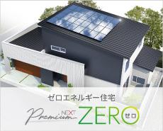 ゼロエネルギー住宅 ZERO【ZEH】