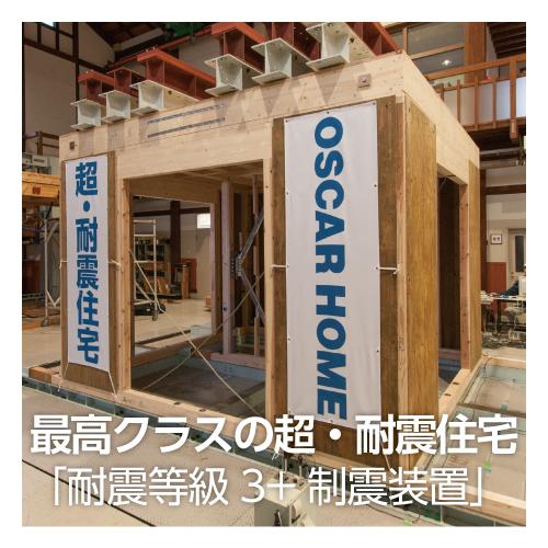 最高クラスの超・耐震住宅「耐震等級3+制震装置」