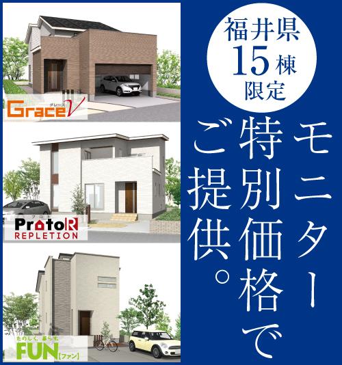 福井県限定 モニター特別価格でご提供