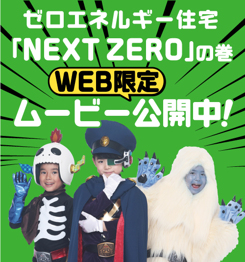 オスカーホームのゼロエネルギー住宅【NEXT ZERO】