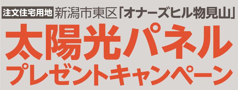 新潟市東区 「オナーズヒルズ物見山」太陽光パネル プレゼントキャンペーン