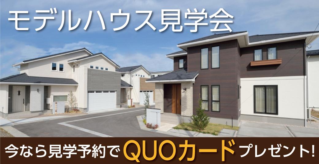 モデルハウス特別価格で販売します