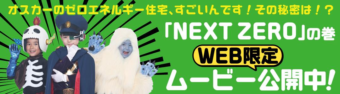 『NEXT ZERO』の巻 ムービー公開中!