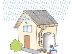 雨水活用で、節水、浸水・災害対策