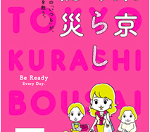 女性視点の「東京くらし防災」で、災害への意識を高めよう