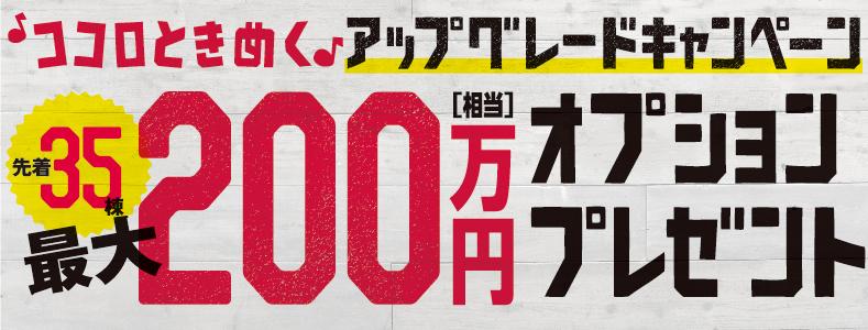 2018ココロときめくアップグレードキャンペーン【先着35棟】