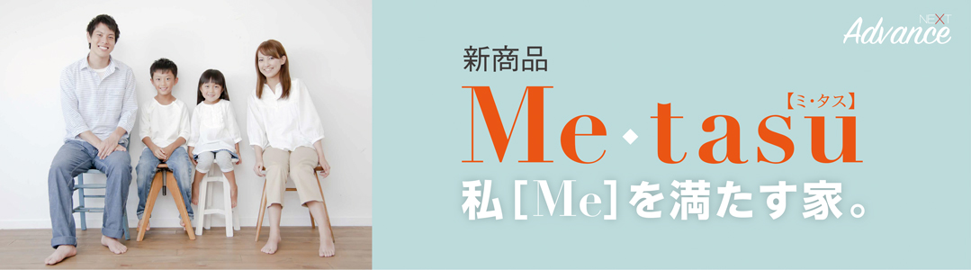 新商品【Me・tasu】