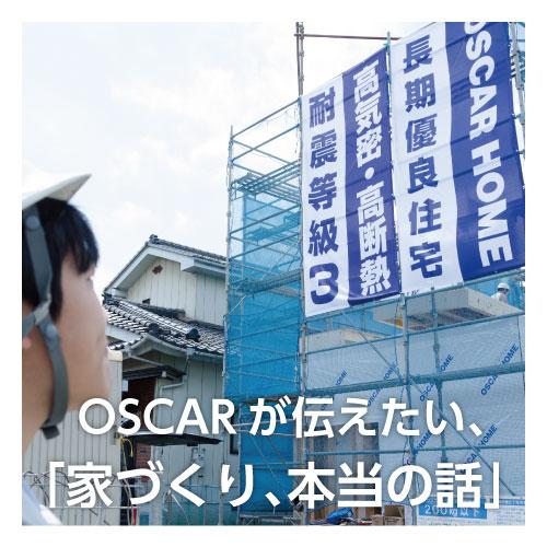 OSCARが伝えたい、「家づくり、本当の話」