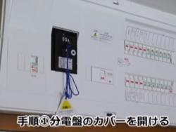 【コールセンターより】ご家庭の電気が使用できない場合の対処方法!へのリンク