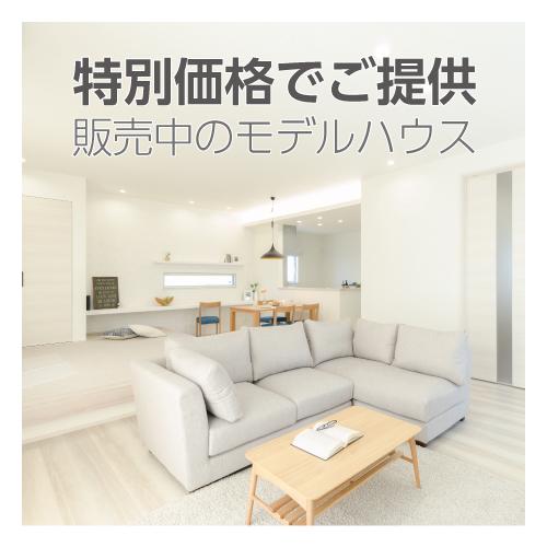 モデルハウス 特別価格でご提供