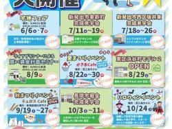今週末は8/9(日)【資金計画セミナー】&浜谷町モデルハウス特別内覧会☆
