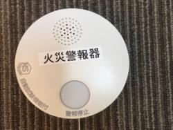 【コールセンターより】住宅用火災警報器は交換が必要です!へのリンク