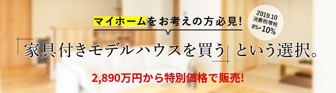 家具付モデルハウス特別価格で販売いたします