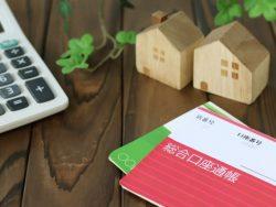 住宅ローンを無理なく組んで、マイホームを。