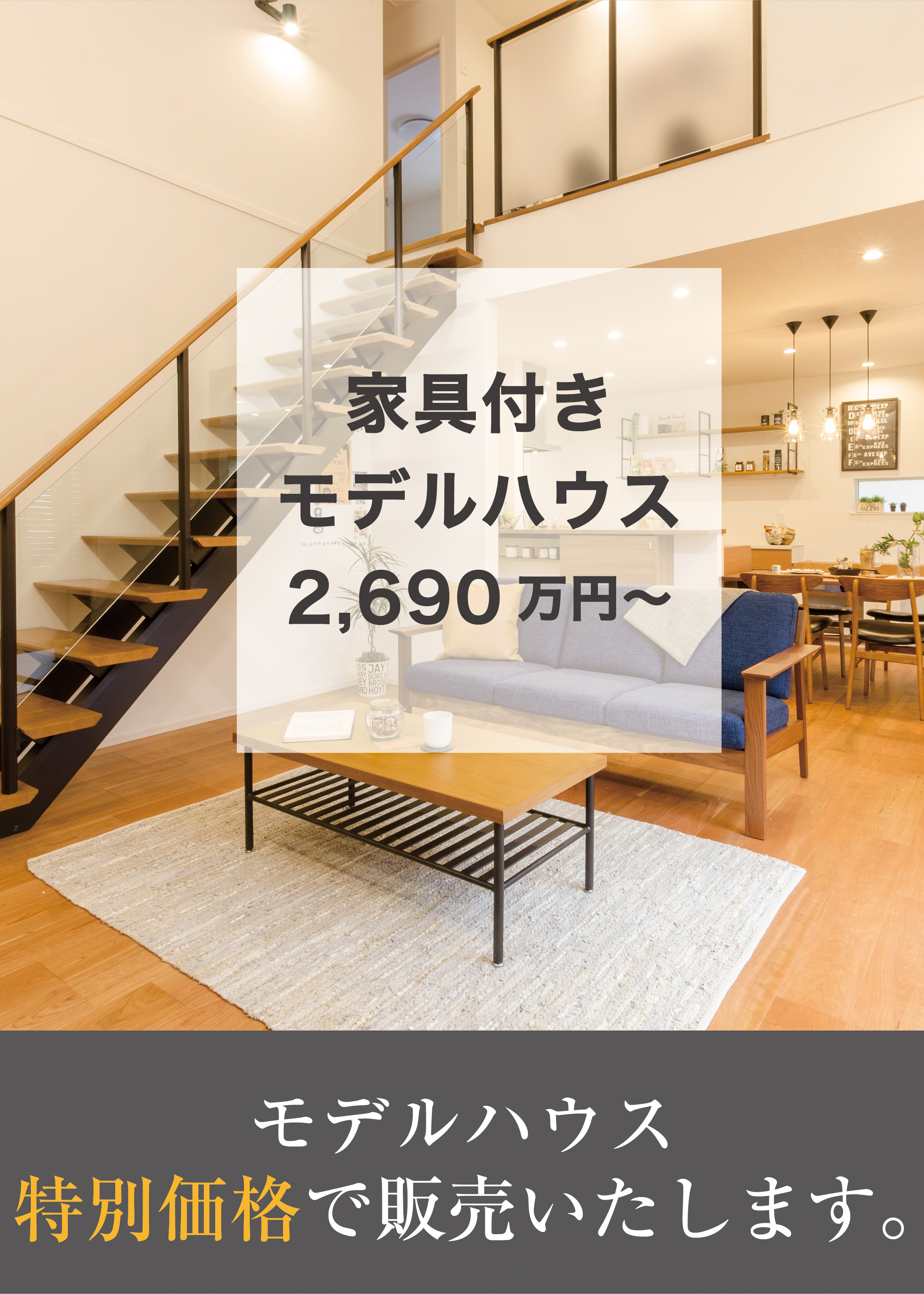 モデルハウス特別価格で販売中!