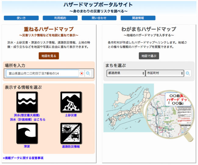 新潟 県 河川 防災 情報 システム