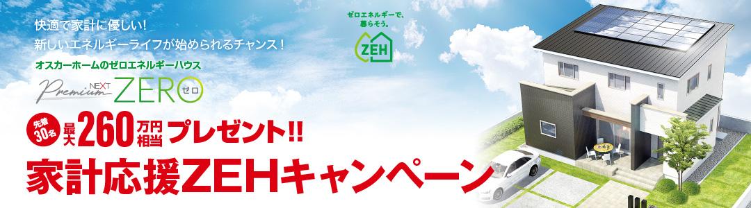 家計応援ZEHキャンペーン