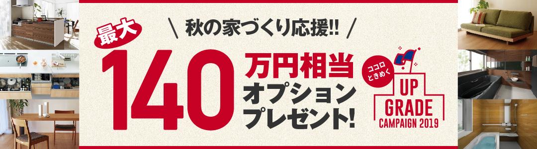 ココロときめくアップグレードキャンペーン2019