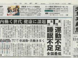 富山県の男性は運動不足ワースト1位!ウォーキング・ランニングの効果的な取り入れかた