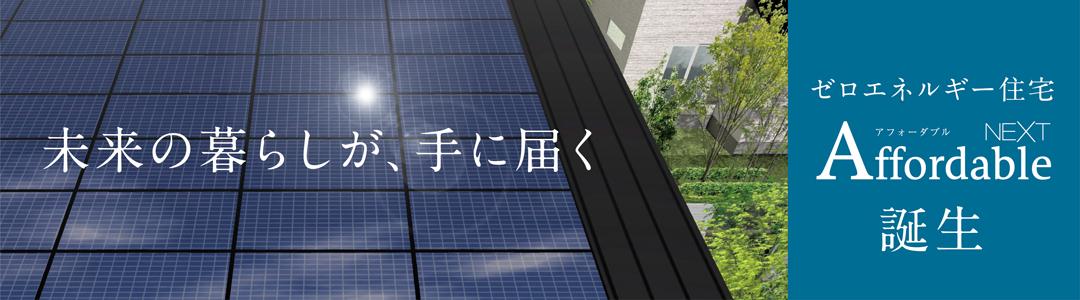 ゼロエネルギー住宅 アフォーダブル誕生